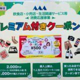 【プレミアム付きクーポン券】販売開始!!